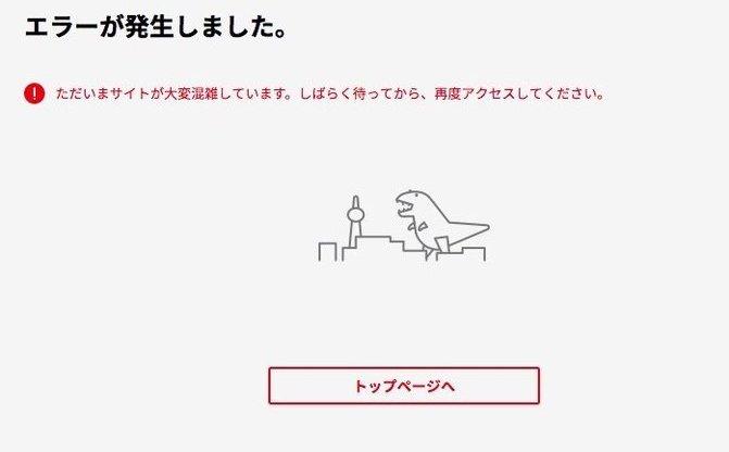 任天堂エラーページに出現した謎の怪獣が大人気! 名前はニンゴジラ!?