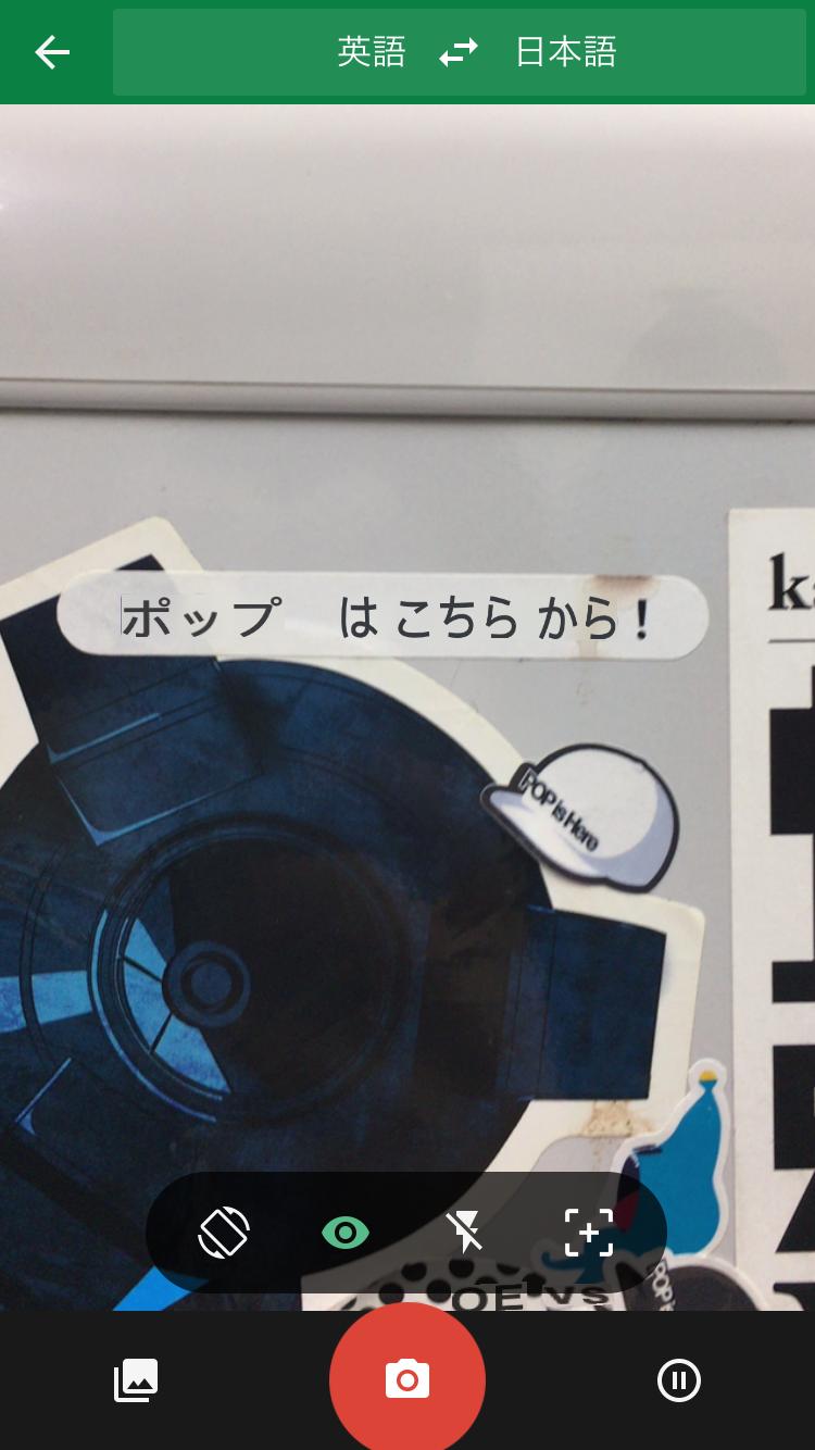 Google翻訳アプリ_5