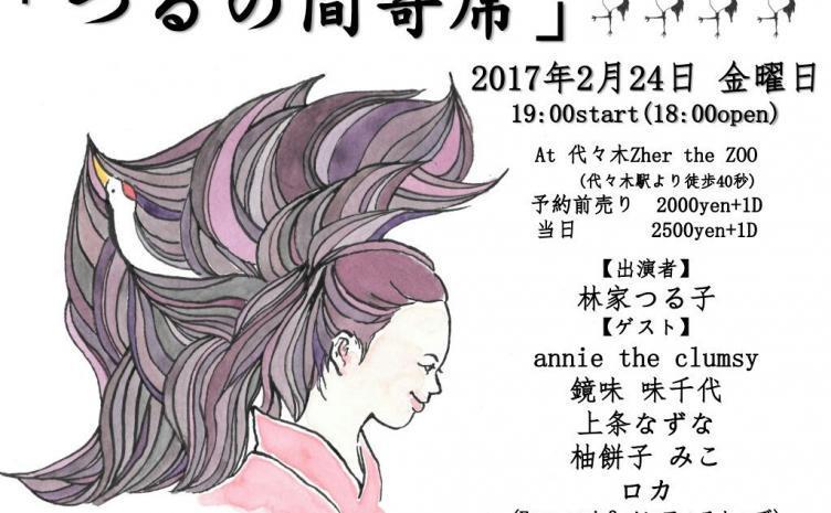 寄席風ライブイベント「つるの間寄席」 ミスiD特別賞の落語家が主催