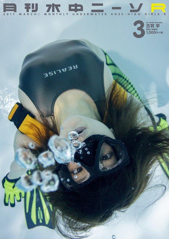 『月刊水中ニーソR』3月号 ガンメタリック競泳水着×メッシュニーハイ