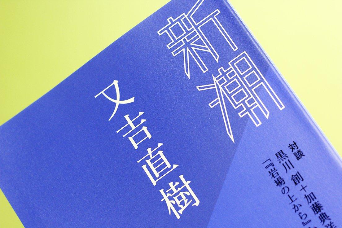又吉直樹「劇場」掲載の『新潮』4月号