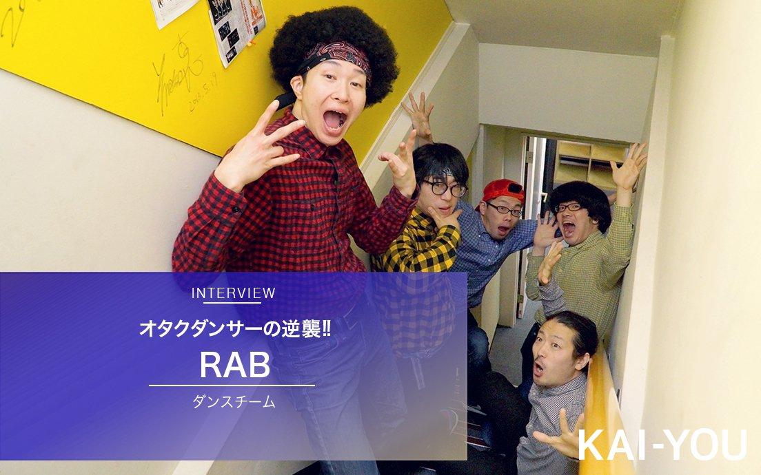 RAB(左から涼宮あつき・ムラトミ・ドラゴン・マロン・けいたん)