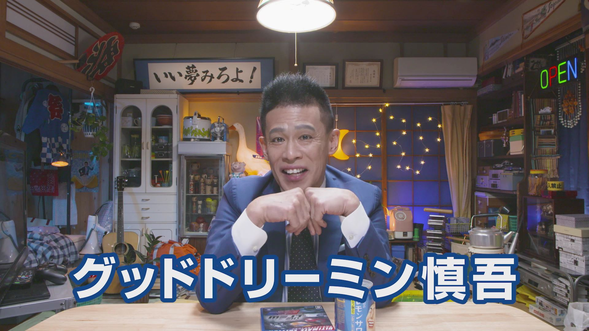 【ゲーム実況】柳沢慎吾が実況プレイいい夢みろよTV | #昭和からやってきたYouTuber