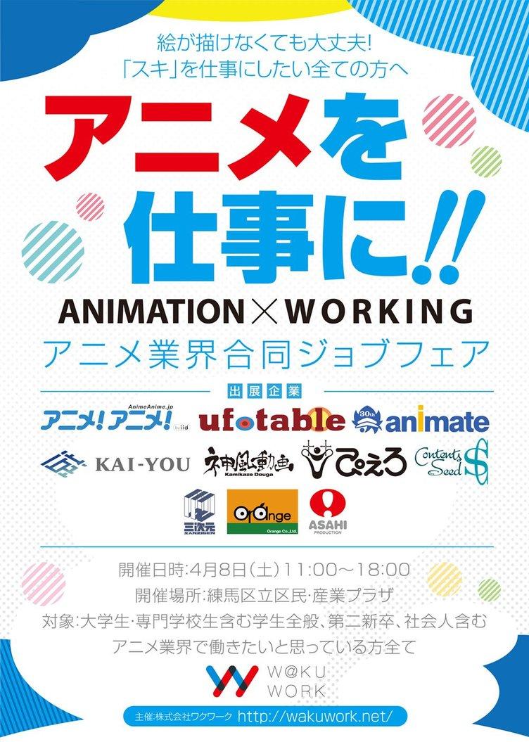 「好き」を仕事に! アニメ業界の合同説明会「ワクワーク2018」学生インターンやアルバイトも歓迎