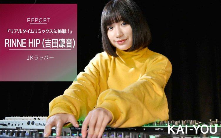JKラッパー RINNE HIP(吉田凜音)、リミックスに初挑戦! バイブス高すぎる体験レポ