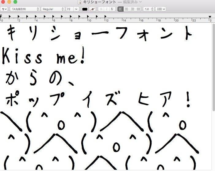 金爆キリショーが手書き風フォントを公開! 味のある文字をPCやiPhoneで楽しめます