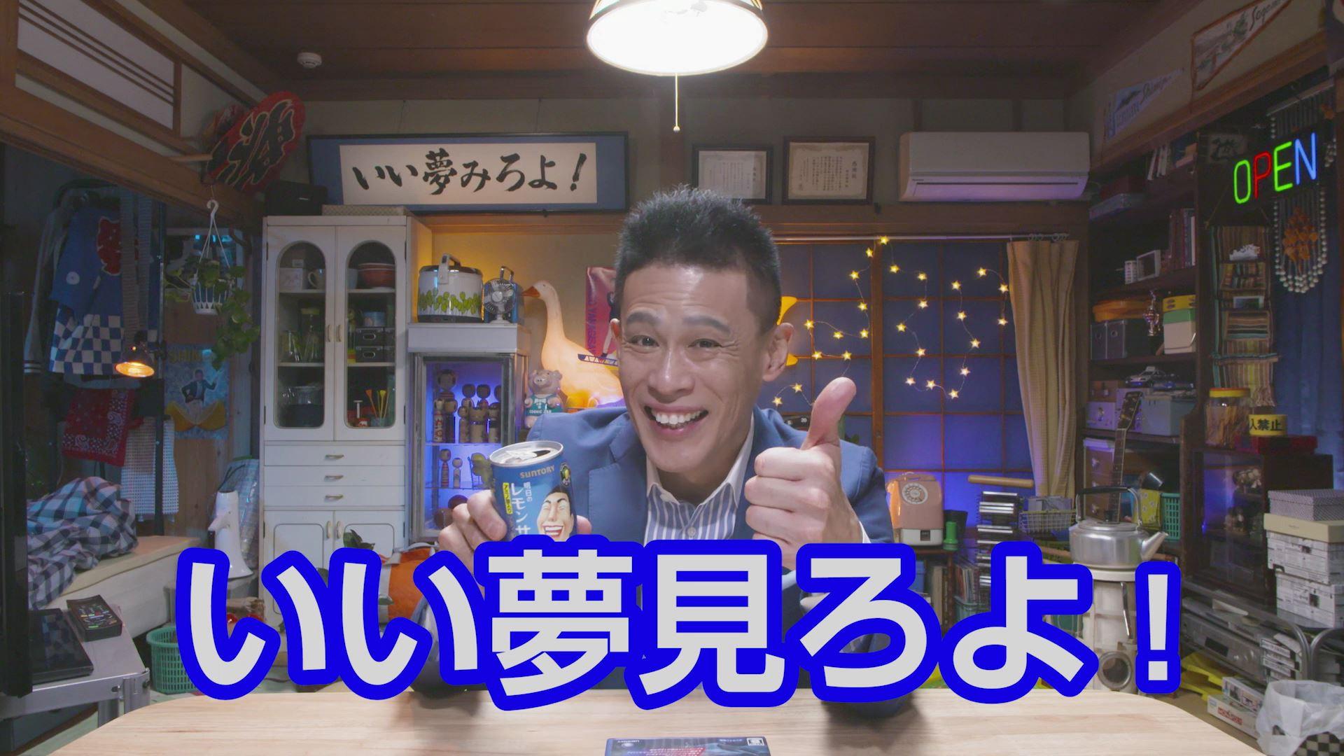 【ゲーム実況】柳沢慎吾が実況プレイいい夢みろよTV | #昭和からやってきたYouTuber 5