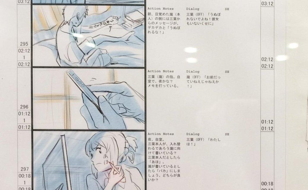『君の名は。』『ほしのこえ』絵コンテを掲載! 新海誠の軌跡追う展示、AnimeJapan 2017にて