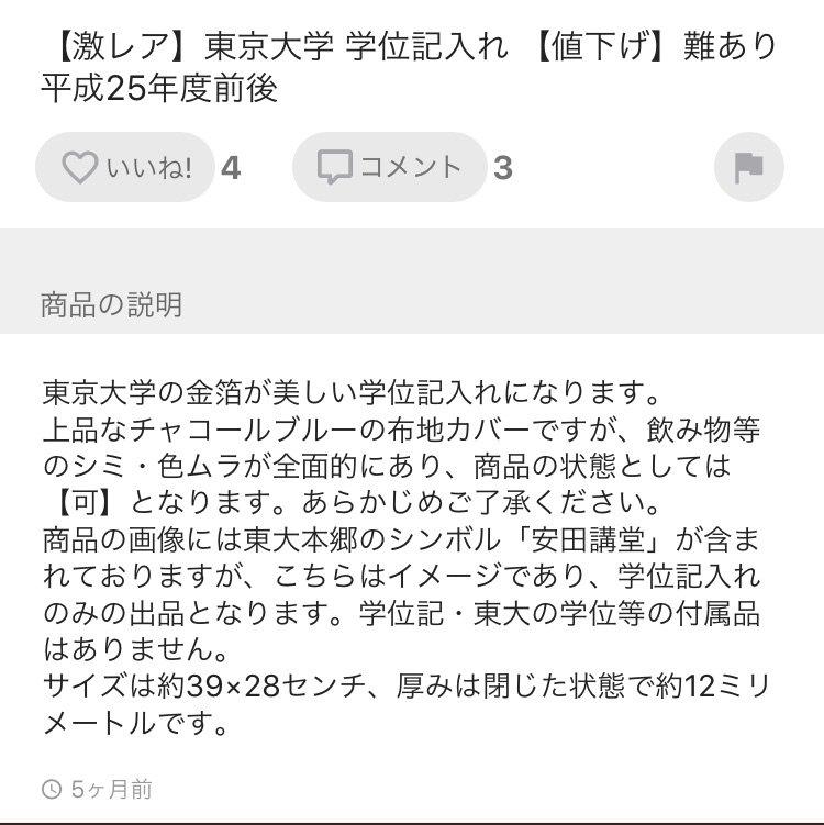 メルカリで売られていた「学位記」/フリマアプリ「メルカリ」スクリーンショット 6