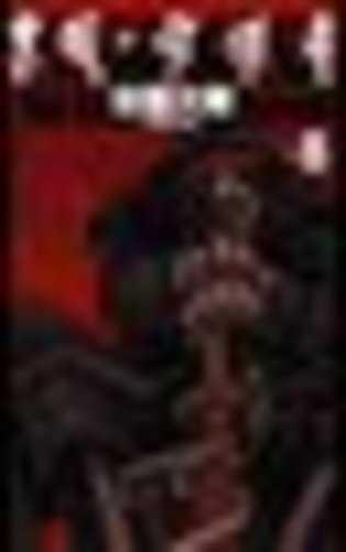 皇国の守護者8 楽園の凶器/画像はすべてAmazonより