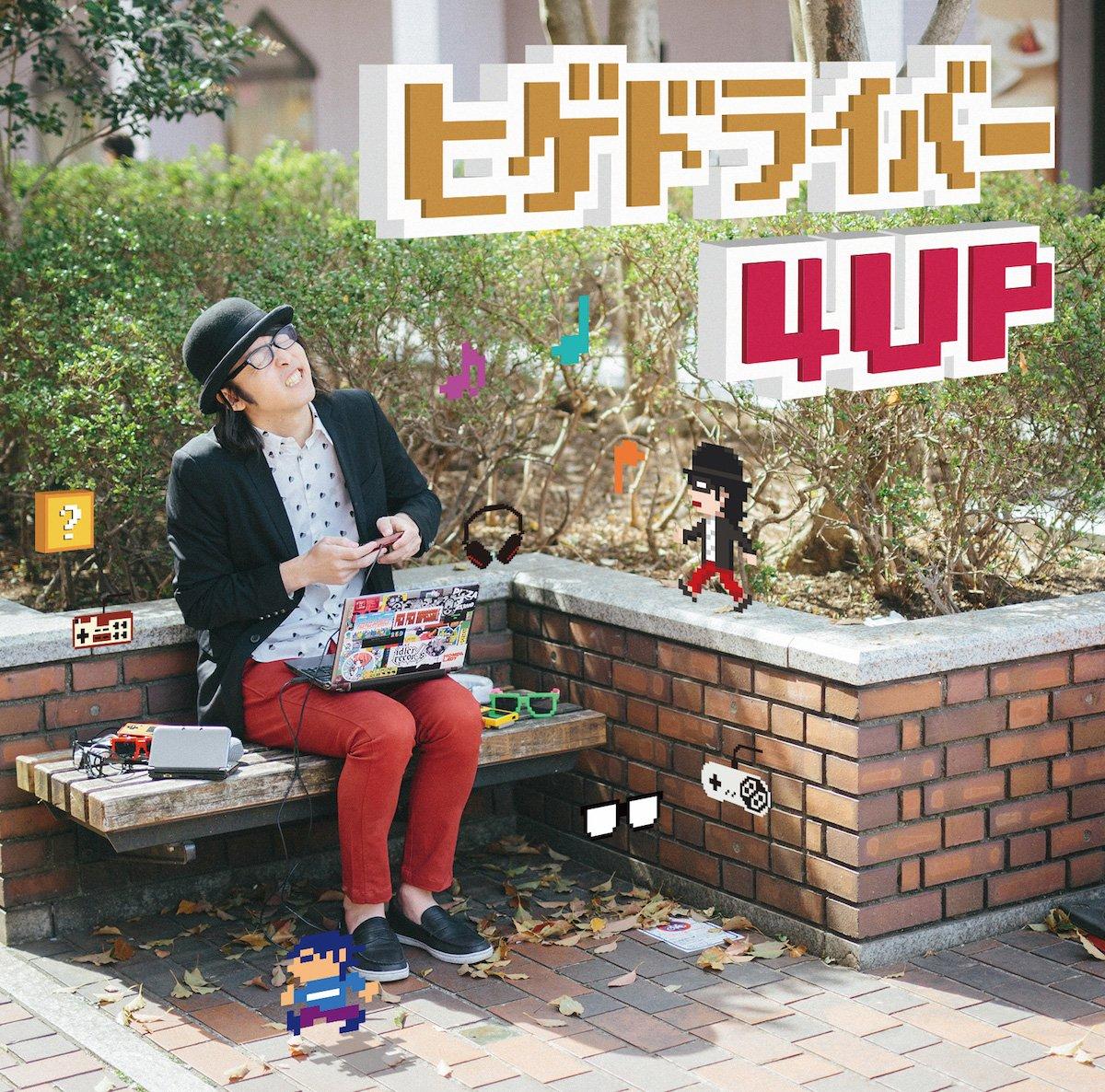 ヒゲドライバー4thアルバム『4UP』 POLYSICSハヤシ、プリキュア声優 山村響も