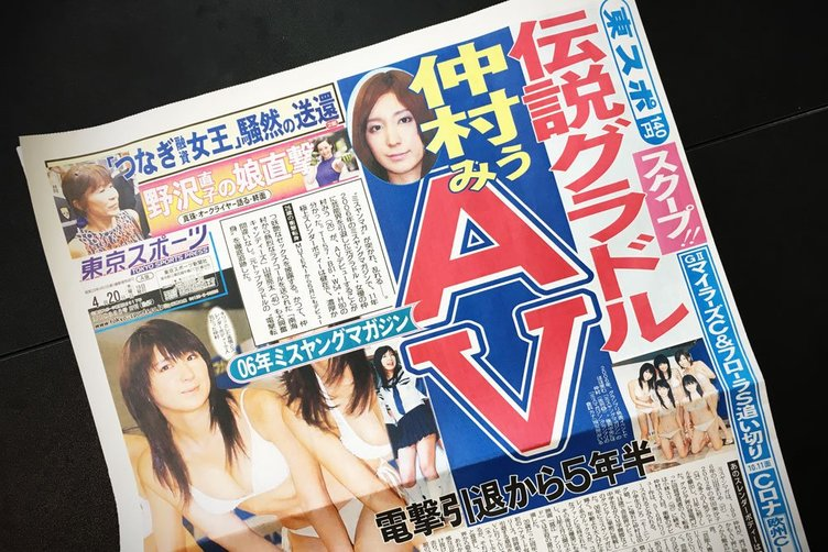 仲村みう、MUTEKIからAVデビューと東スポ報道 風俗勤務騒ぎから1年経ず