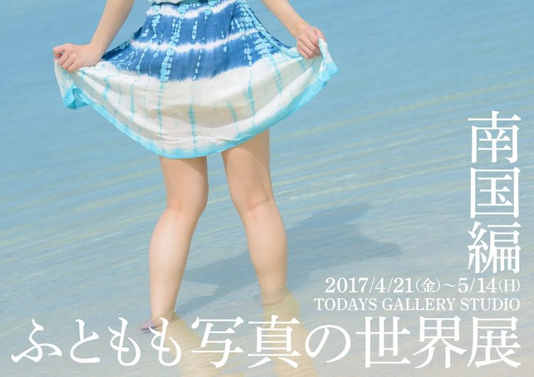 1000脚のふとももが並ぶ「ふともも写真の世界展」 東名阪で開催