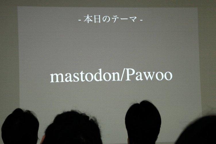 """マストドンはWebを""""場所""""にする pixiv運営「Pawoo」開発者が語った未来"""