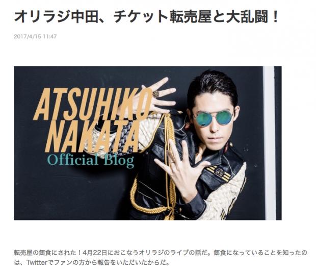 オリエンタルラジオ中田敦彦さん公式ブログのスクリーンショット