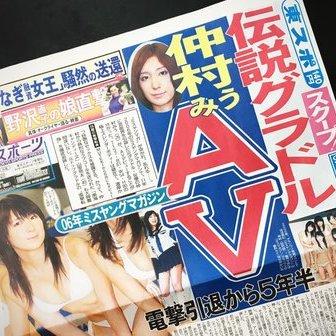 2017年4月19日(水)発行「東京スポーツ」紙面より