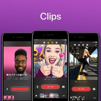 Apple「Clips」