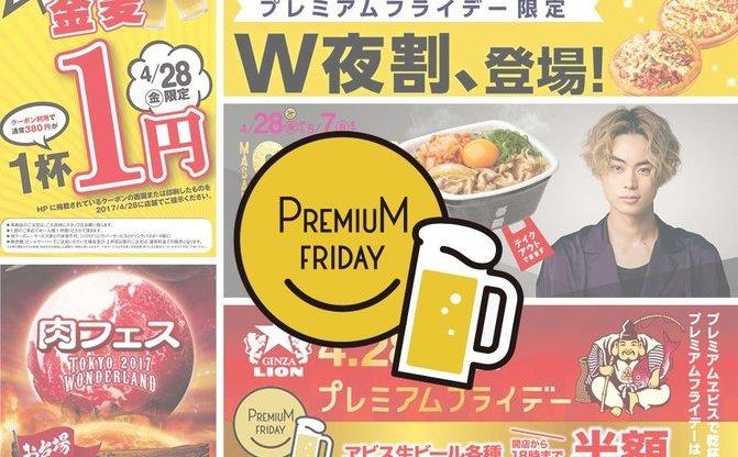ビールがお得すぎる4月28日のプレミアムフライデー注目の外食5選 菅田将暉コラボも!