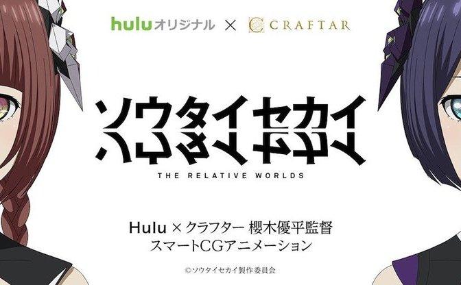 梶裕貴、内田真礼も出演『ソウタイセカイ』 別の人生を歩む自分との闘争