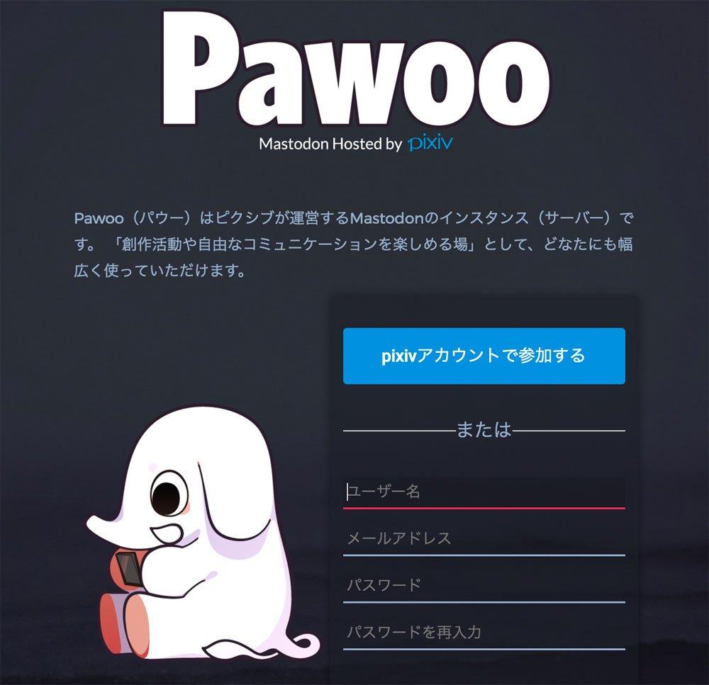 【マストドン】pixiv運営インスタンス「Pawoo」 Android版アプリを提供開始