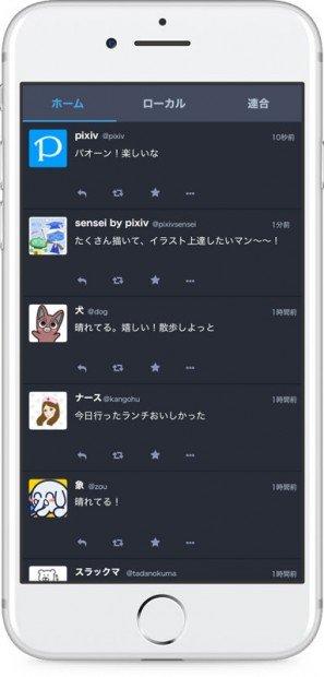 Pawooアプリ画面