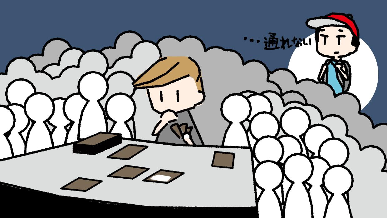 プロプレイヤーが対戦してる卓にギャラリーが集まりすぎる