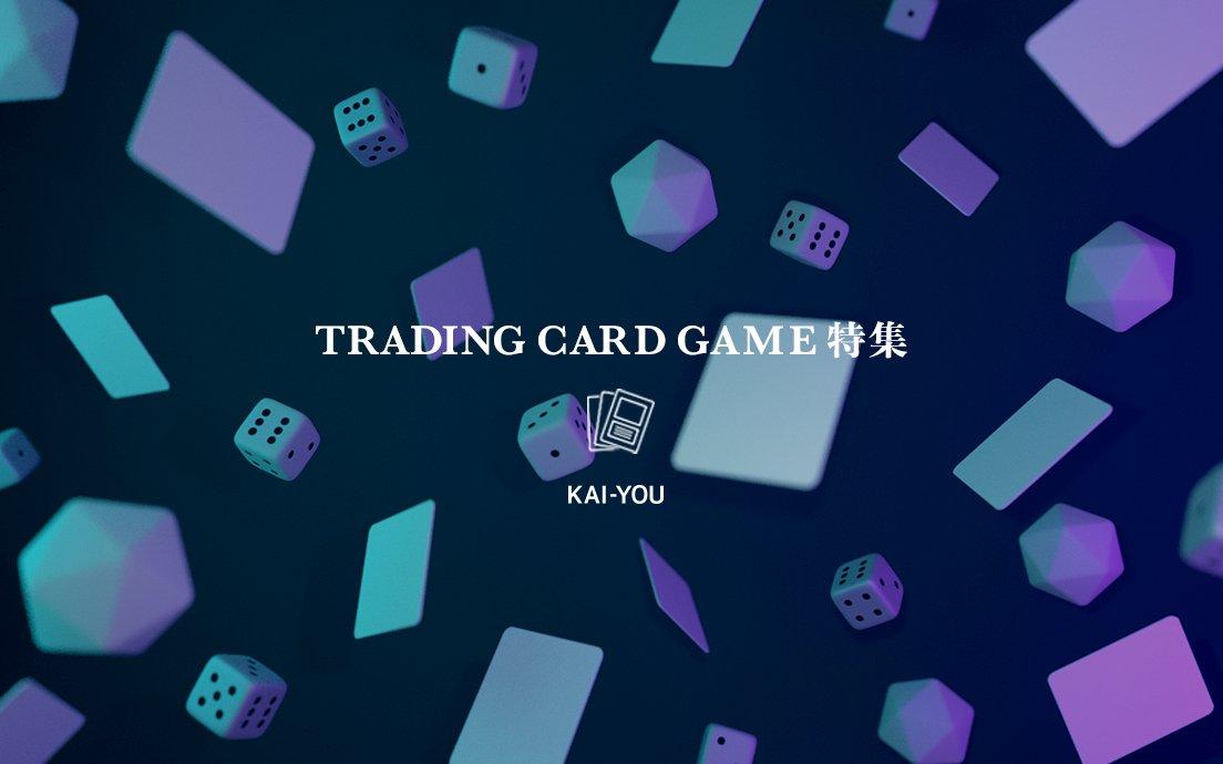 特集「人生を変えるカードゲームの魔力」は今日からおよそ1ヶ月更新予定!