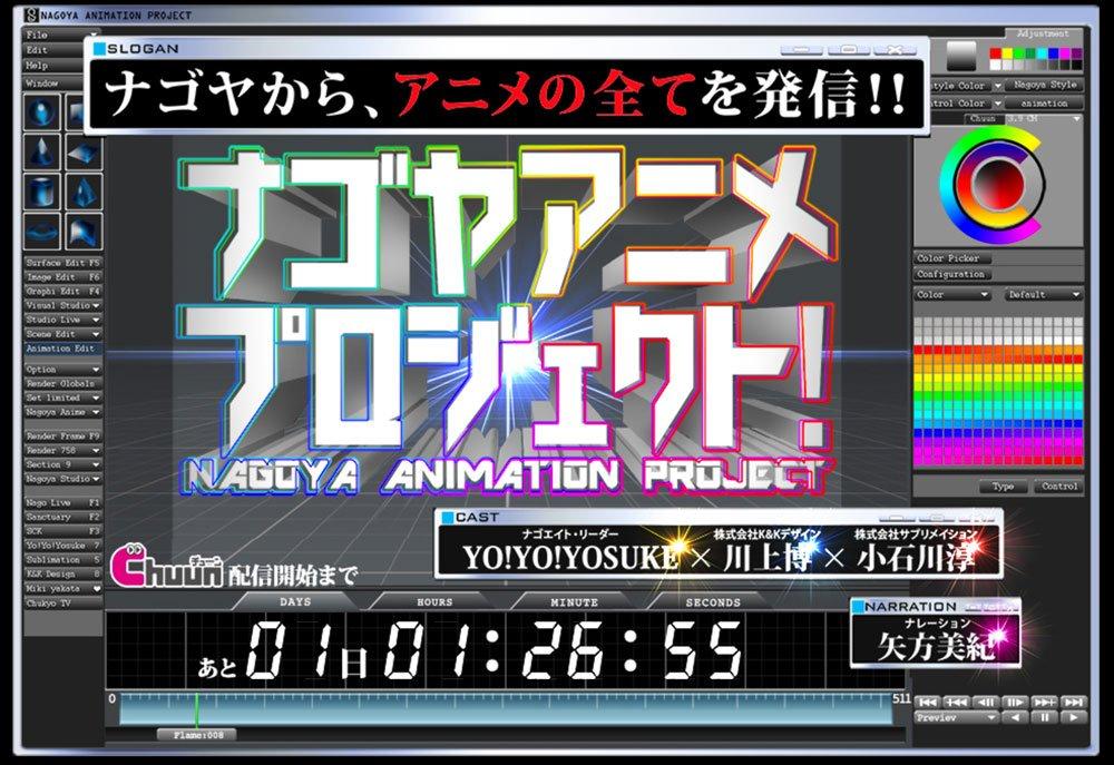 ラブライブ!、攻殻、エヴァの3DCGスタジオも参加 名古屋発アニメ制作の舞台裏番組スタート