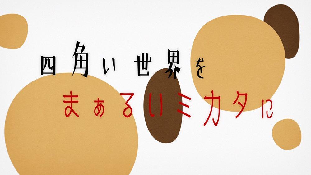 丸井グループのアニメCM「猫がくれたまぁるいしあわせ」2