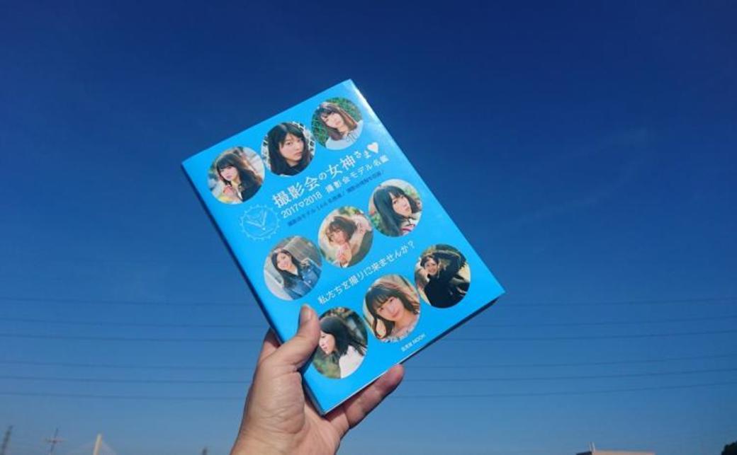 『撮影会の女神さま』撮影会モデル名鑑を読んでみた。