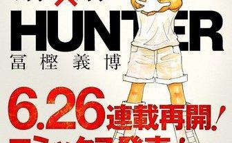【公式発表】ハンターハンター連載再開決定 最新34巻と同時に冨樫復活