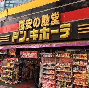 若者文化支えた「ドンキ渋谷店」移転のため閉店 移り変わる街の姿