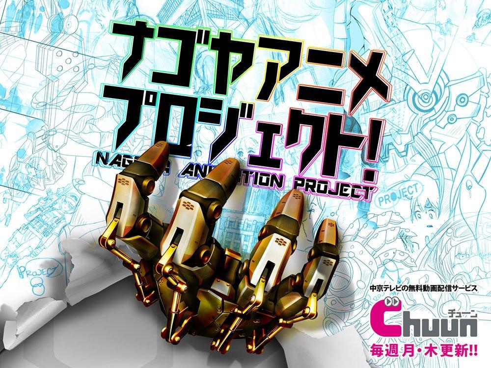 ナゴヤアニメプロジェクト