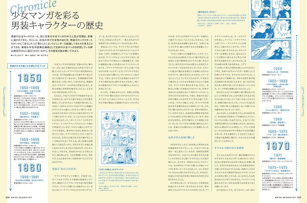 『月刊MdN』2017年8月号6