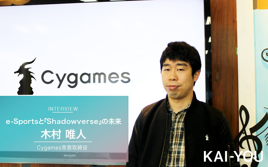 Cygames常務が語る、e-Sportsと『Shadowverse』 e-Sportsでスポンサー企業になる意味とは?