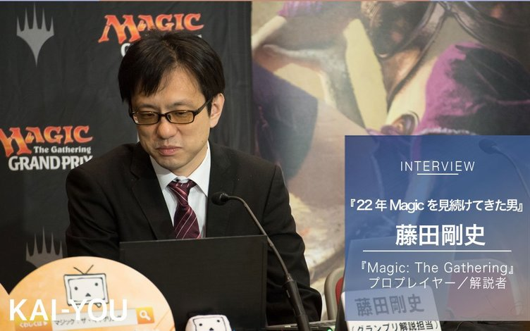 『MtG』プロ 藤田剛史インタビュー 22年間カードゲームで戦い続けて見えた景色