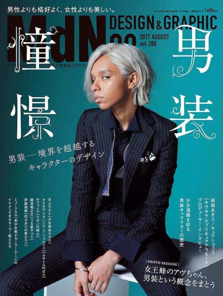 なぜ私たちは男装キャラに憧れるのか? 『月刊MdN』で男装キャラ特集