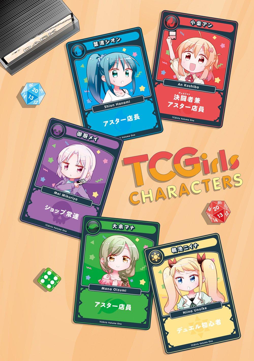 TCGirls キャラ紹介