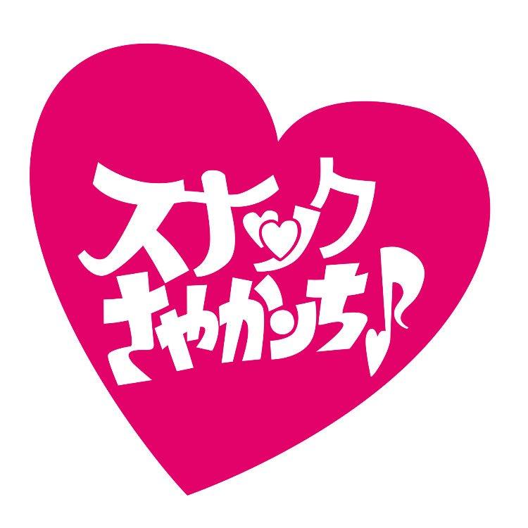 秋元才加のイベントロゴに漂う昭和感 デザインしたMOUNTAIN GRAPHICとは?