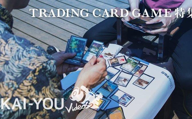 【動画】特集「人生を変えるカードゲームの魔力」 なぜカードは人を熱狂させるのか