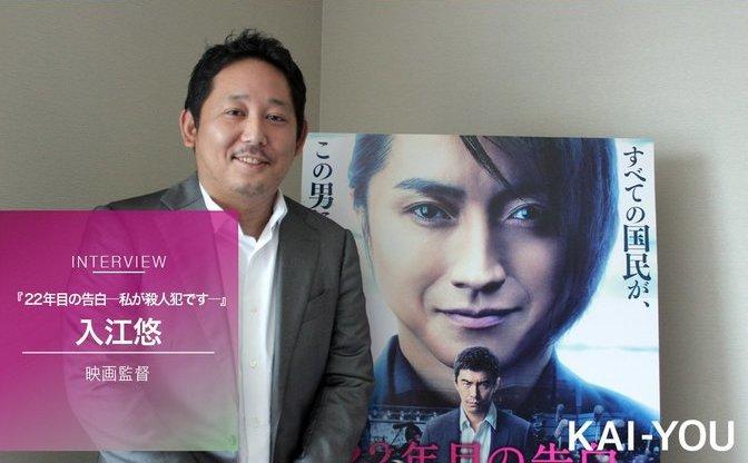 入江悠が映画『22年目の告白』を語る 「藤原竜也の悪役イメージが重要だった」