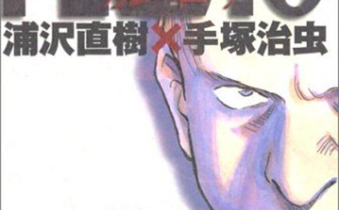 浦沢直樹×手塚治虫『PLUTO』アニメ化! アトムやゲジヒトのポスター解禁