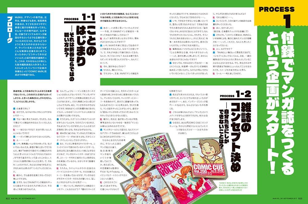 月刊MdN2017年9月号