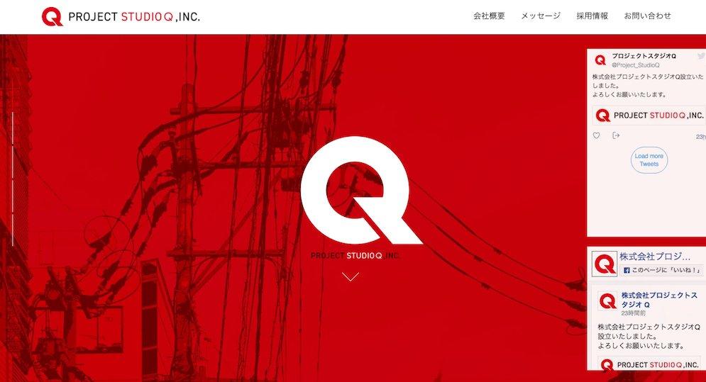 画像はプロジェクトスタジオQ公式サイトのスクリーンショット