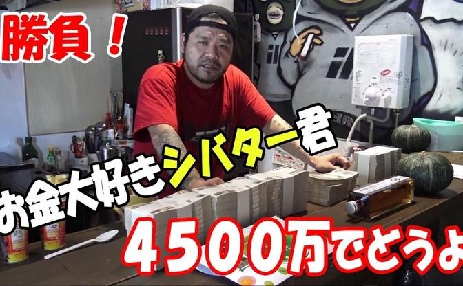漢 a.k.a. GAMI、4500万円を資金調達 YouTuberシバターとの決戦なるか?