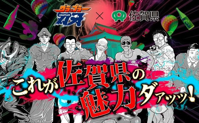 『刃牙』モブキャラたちが佐賀県のディープな魅力を紹介 敗北を知りたい