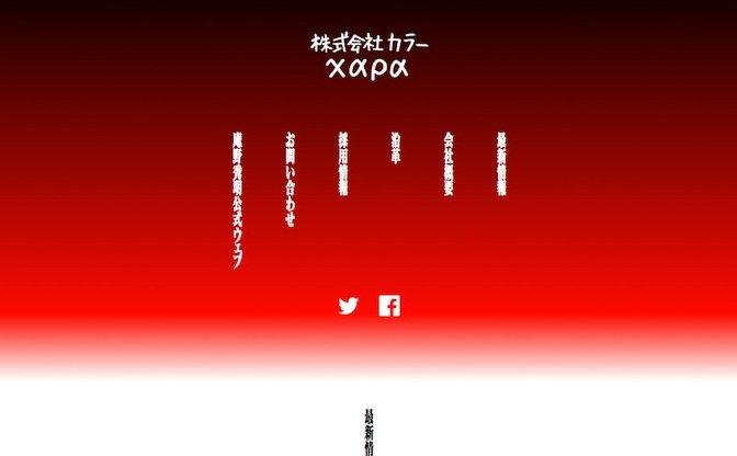 『エヴァ新劇場版』シリーズの特技監督 アニメーター 増尾昭一、逝去