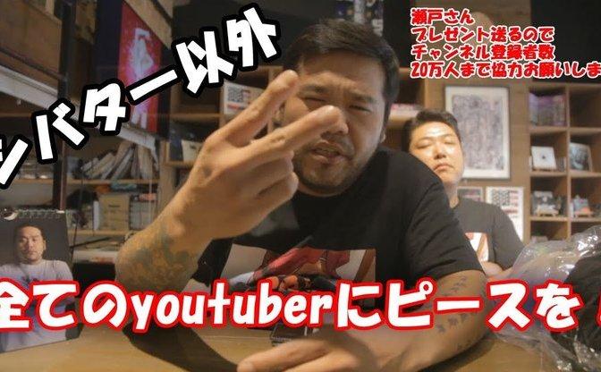 漢 a.k.a. GAMI、炎上系YouTuberシバターと抗争へ 動画で遺憾の意を表明