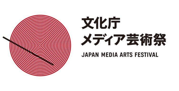 「文化庁メディア芸術祭」狙い目は同人誌? 過去受賞者も「絶対出したほうがいい」