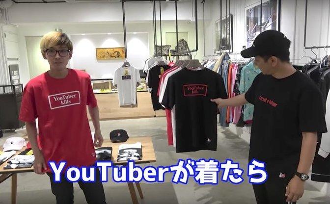 YouTuberヒカル、#FR2 石川涼に突撃訪問! コラボTシャツも発売